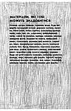 Безлад. Головний посібник з помилок і негараздів | Кері Сміт, фото 4