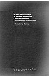 Безлад. Головний посібник з помилок і негараздів | Кері Сміт, фото 5
