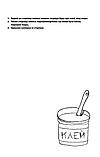 Безлад. Головний посібник з помилок і негараздів | Кері Сміт, фото 7