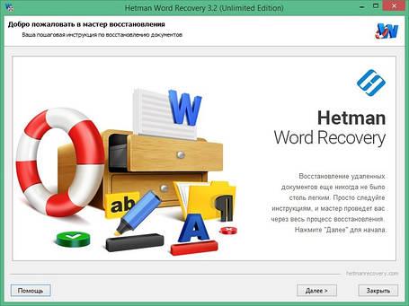 Программа Восстановления Данных Гетьман Hetman Word Recovery Коммерческая Версия, фото 2