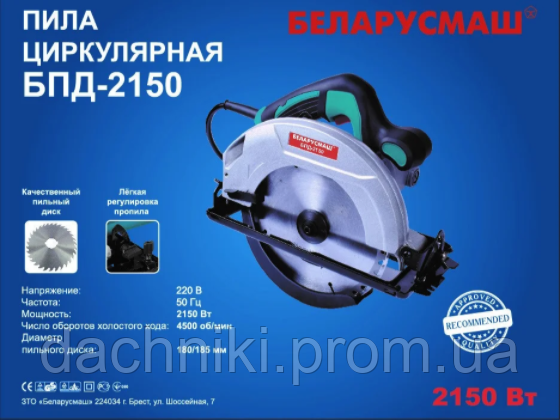 Пила дискова (циркулярка) Беларусмаш БПД-2150 (185мм), фото 2