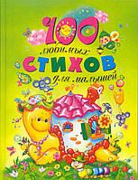 Росмен 100 любимых стихов для малышей