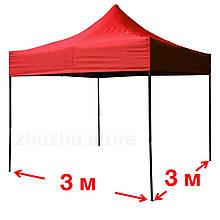 Шатер торговий розсувний 3 х 3 м, червоний (шатер гармошка, торгова палатка, торговий намет, тент, павільйон, навіс)