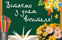 День Вчителя товари