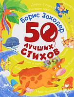 Росмен 50 лучших стихов. Заходер