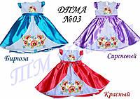 Платье пошитое (сирень) 4-5 лет
