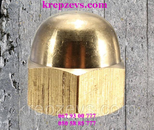 Гайка колпачковая М16 из латуни ГОСТ 11860-85, DIN 1587 | Фотографии принадлежат предприятию ЗЕВС®
