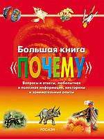 """Росмен Большая книга """"Почему"""""""