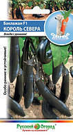 Семена Баклажан Король севера F1,   35 семян Русский Огород