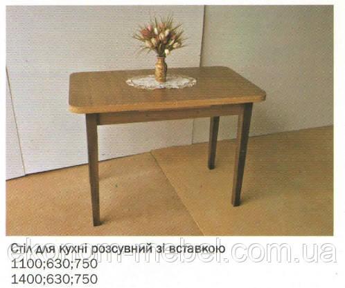 Стол раскладной со вставкой для кухни Барвинок-5