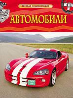 """Росмен Энциклопедия А-4 """"Автомобили"""""""
