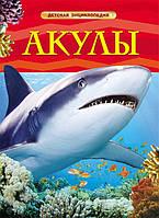 "Росмен Энциклопедия А-4 ""Акулы"""