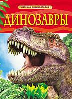 """Росмен Энциклопедия А-4 """"Динозавры"""""""
