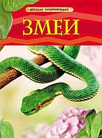 """Росмен Энциклопедия А-4 """"Змеи"""""""