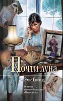 Книга: Почти луна, Элис Сиболд