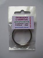 Проволока с памятью: цвет серебро, диаметр кольца 35 мм, диаметр стержня проволоки 0,8 мм.