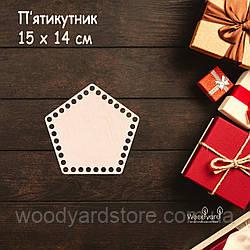 """Дерев'яне денце для в'язання кошиків, корзин, сумок, люльок у формі п'ятикутника. Денце """"5-тикутник"""". Розмір: 15x14 см."""