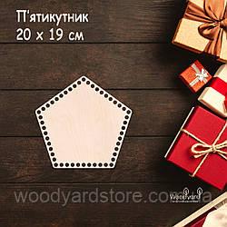 """Дерев'яне денце для в'язання кошиків, корзин, сумок, люльок у формі п'ятикутника. Денце """"5-тикутник"""". Розмір: 20x19 см."""