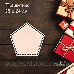 """Дерев'яне денце для в'язання кошиків, корзин, сумок, люльок у формі п'ятикутника. Денце """"5-тикутник"""". Розмір: 25x24 см."""