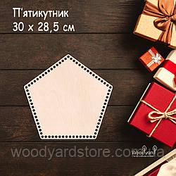 """Дерев'яне денце для в'язання кошиків, корзин, сумок, люльок у формі п'ятикутника. Денце """"5-тикутник"""". Розмір: 30x28,5 см."""