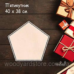 """Дерев'яне денце для в'язання кошиків, корзин, сумок, люльок у формі п'ятикутника. Денце """"5-тикутник"""". Розмір: 40x38 см."""