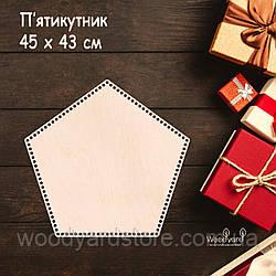 """Дерев'яне денце для в'язання кошиків, корзин, сумок, люльок у формі п'ятикутника. Денце """"5-тикутник"""". Розмір: 45x43 см."""