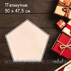 """Дерев'яне денце для в'язання кошиків, корзин, сумок, люльок у формі п'ятикутника. Денце """"5-тикутник"""". Розмір: 50x47,5 см."""