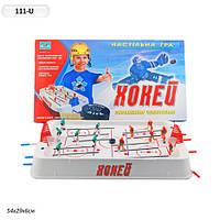 Детский настольный хоккей 111-У