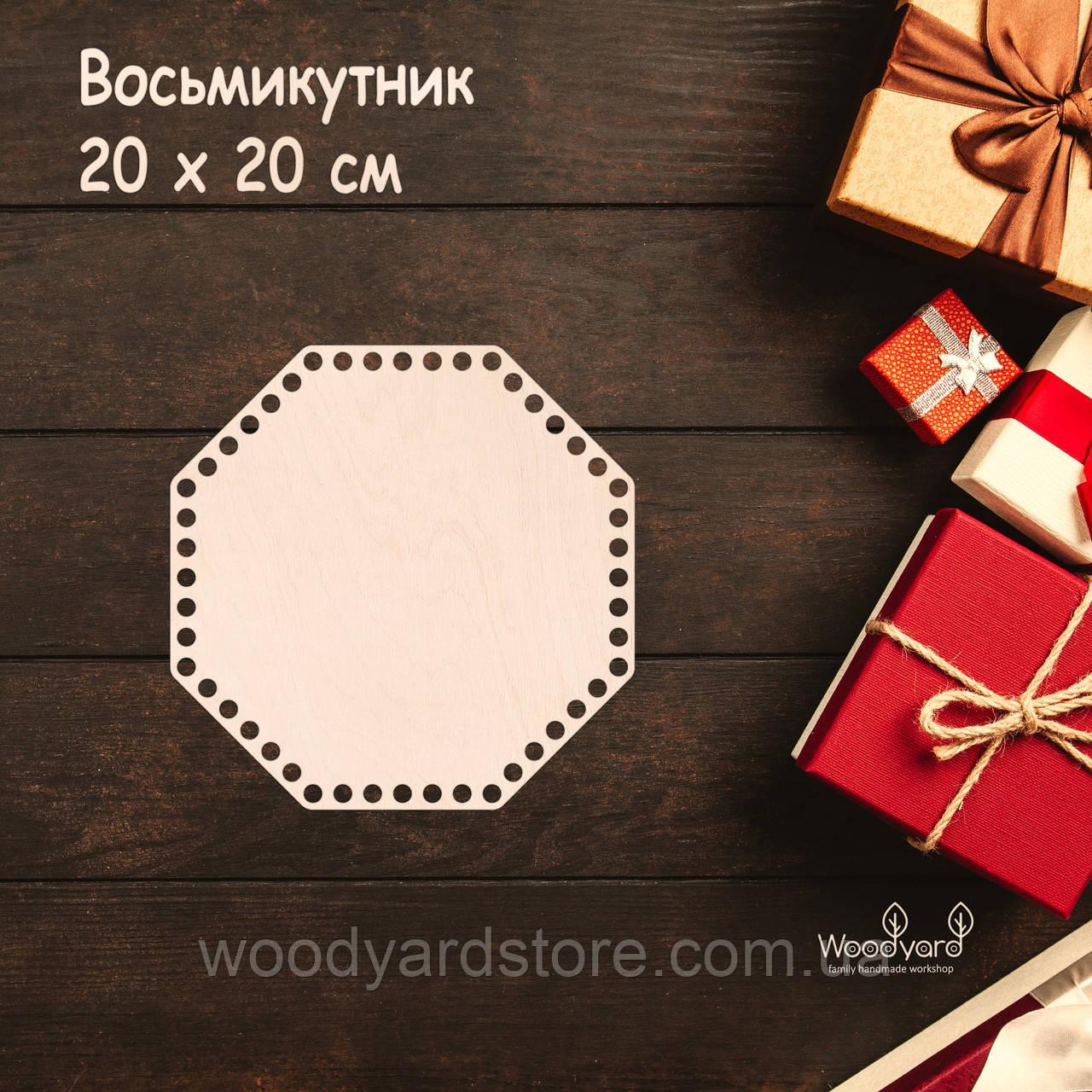 """Деревянное донышко для вязания корзин, сумок, люлек. Донышко """"8-миугольник"""". Размер: 20x20 см."""