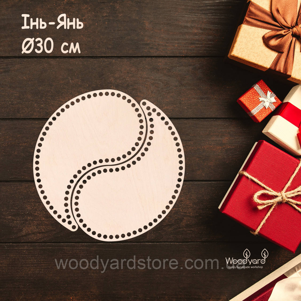 """Деревянное донышко для вязания корзин, сумок, люлек в форме """"Инь-Янь"""". Донышко """"Инь-Янь"""". Размер: 30x30 см."""