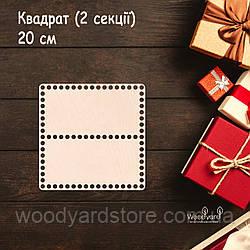 """Квадратне дерев'яне денце для в'язання кошиків, корзин, сумок, люльок на дві секції. Денце """"Квадрат (2 секції)"""". Розмір: 20 см."""