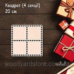 """Квадратне дерев'яне денце для в'язання кошиків, корзин, сумок, люльок на чотири секції. Денце """"Квадрат (4 секції)"""". Розмір: 20 см"""