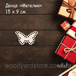 """Дерев'яне денце для в'язання кошиків, корзин, сумок, люльок у формі метелика. Денце """"Метелик"""". Розмір: 15x9 см."""