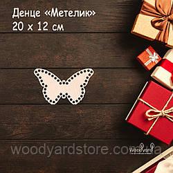 """Дерев'яне денце для в'язання кошиків, корзин, сумок, люльок у формі метелика. Денце """"Метелик"""". Розмір: 20x12 см."""