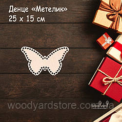 """Дерев'яне денце для в'язання кошиків, корзин, сумок, люльок у формі метелика. Денце """"Метелик"""". Розмір: 25x15 см."""