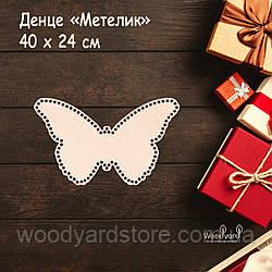 """Дерев'яне денце для в'язання кошиків, корзин, сумок, люльок у формі метелика. Денце """"Метелик"""". Розмір: 40x24 см."""