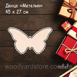 """Дерев'яне денце для в'язання кошиків, корзин, сумок, люльок у формі метелика. Денце """"Метелик"""". Розмір: 45x27 см."""