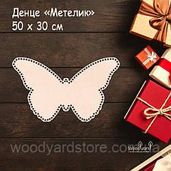 """Дерев'яне денце для в'язання кошиків, корзин, сумок, люльок у формі метелика. Денце """"Метелик"""". Розмір: 50x30 см."""
