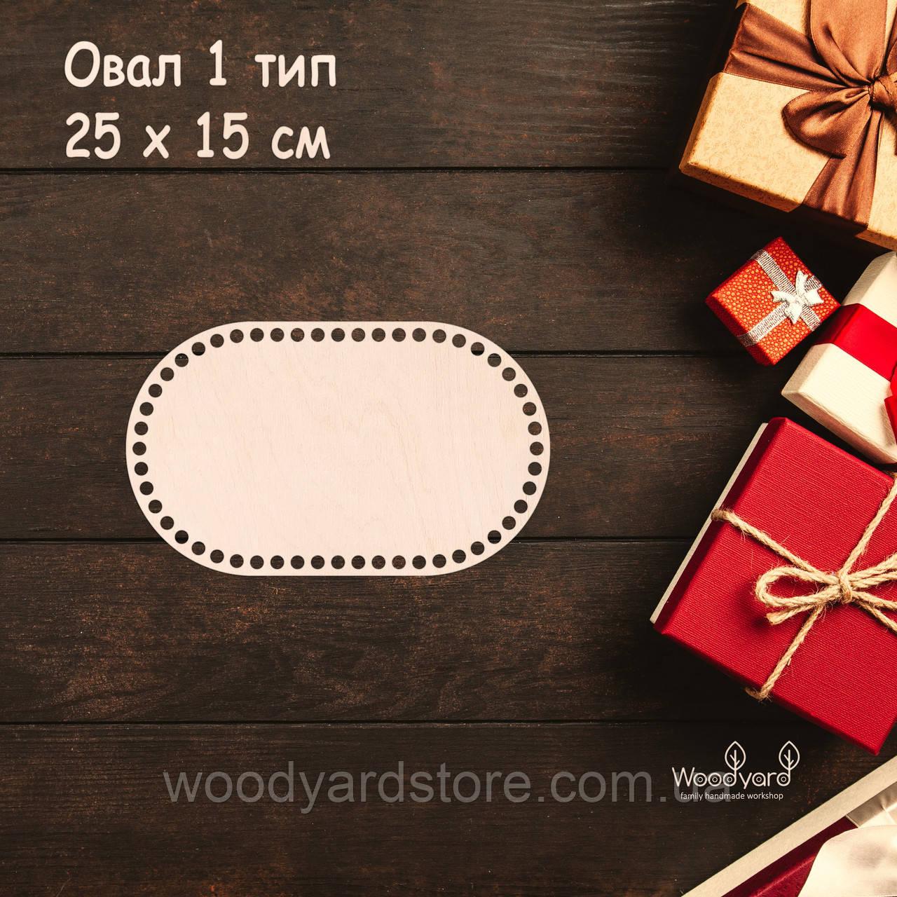 """Овальне дерев'яне денце для в'язання кошиків, корзин, сумок, люльок. Денце """"Овал (1 тип)"""". Розмір: 25x15 см."""