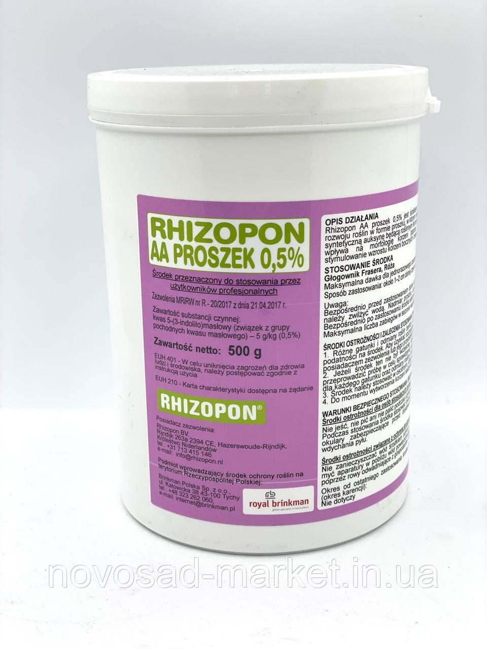 Укорінювач Rhizopon Poeder AA 0,5% 20г для зелених і напівздерев'янілих живців