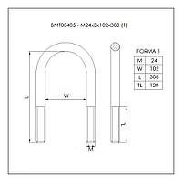 Стремянка ресорна BPW (M24x3x102x308) BMT00405 W/N, фото 3