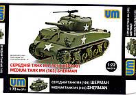 Средний танк М4\ 105 Шерман\ .  1\72 .   UM