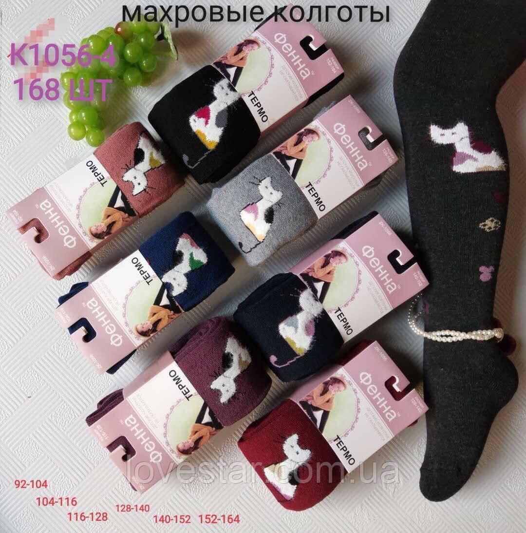 Дитячі махрові колготки 92-164 для дівчинки