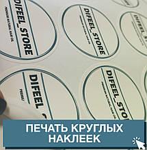 Друк круглих наклейок, фото 2