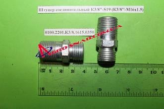 Штуцер соединительный К3/8''-S19 (К3/8''-М16х1.5)