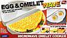 Омлетница Egg and Omelet Wave, прибор для приготовления омлета в микроволновой печи Ег энд Омлет Вейв