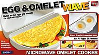 Омлетница Egg and Omelet Wave, прибор для приготовления омлета в микроволновой печи Ег энд Омлет Вейв , фото 1