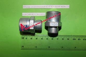 Штуцер соединительный К3/4''-S24 (К3/4''-М20х1.5) гр. 30