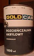 Растворитель акриловый GOLD CAR (1л)