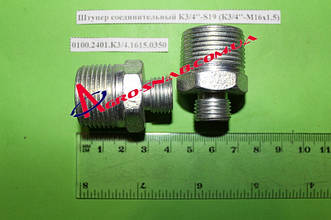 Штуцер конический К3/4'' S19 (К3/4''-М16х1.5) гр.S30